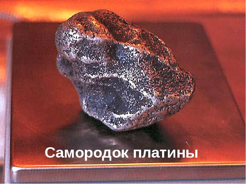 металлы платиновой группы презентация по геологии ПВХ универсальный