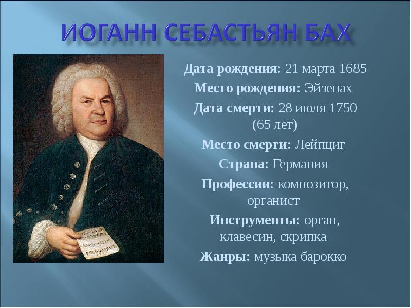 a biography of the composer johann sebastian bach
