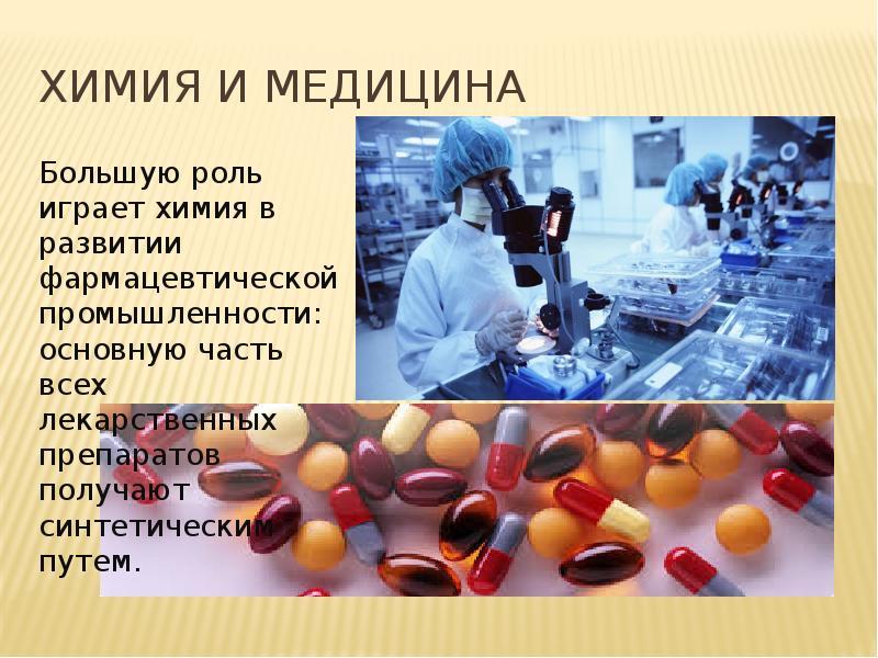 реферат по химии с картинками