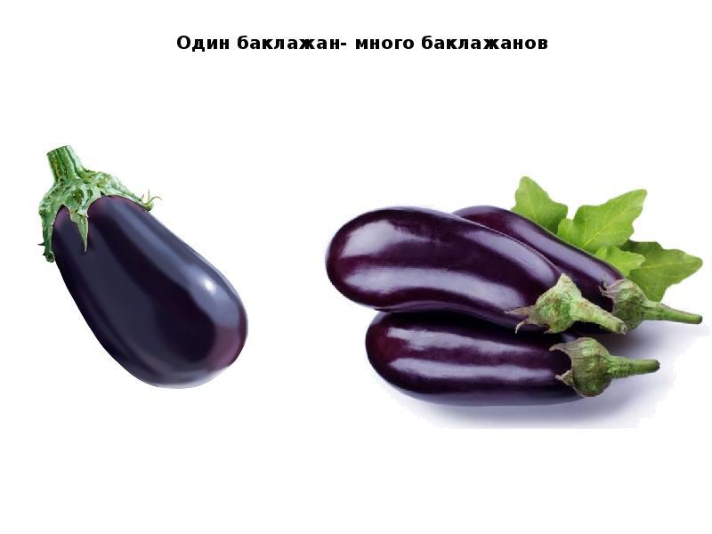 Картинки по запросу игра один много овощи
