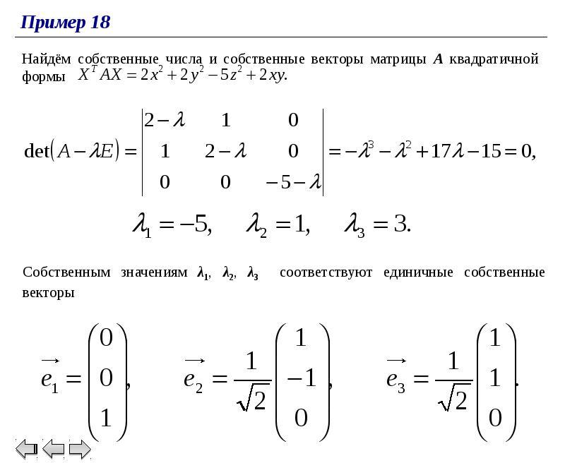 Собственные матрицы по кузнецову значения решебник векторы и собственные найти