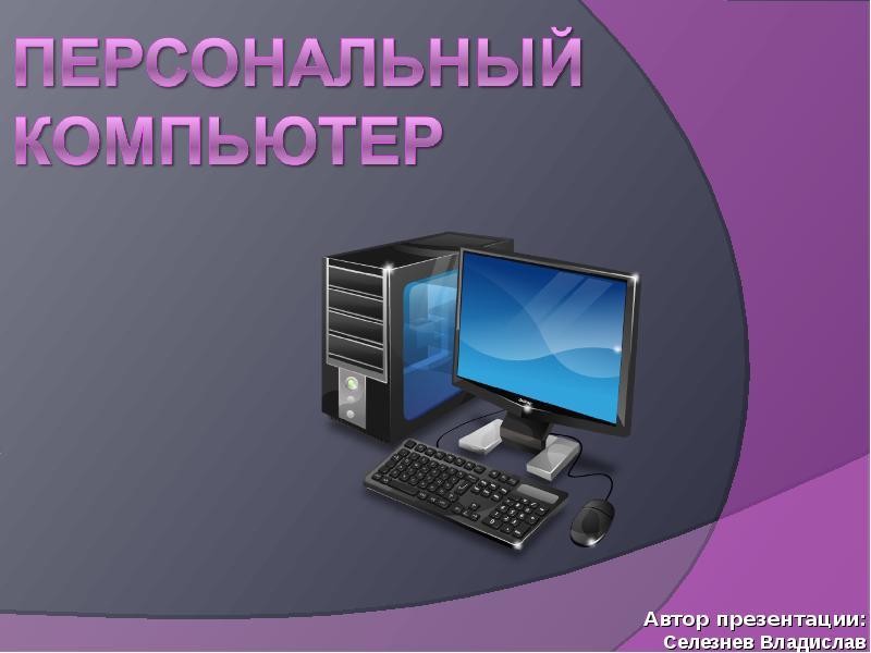 картинки слайдами на компьютере тема