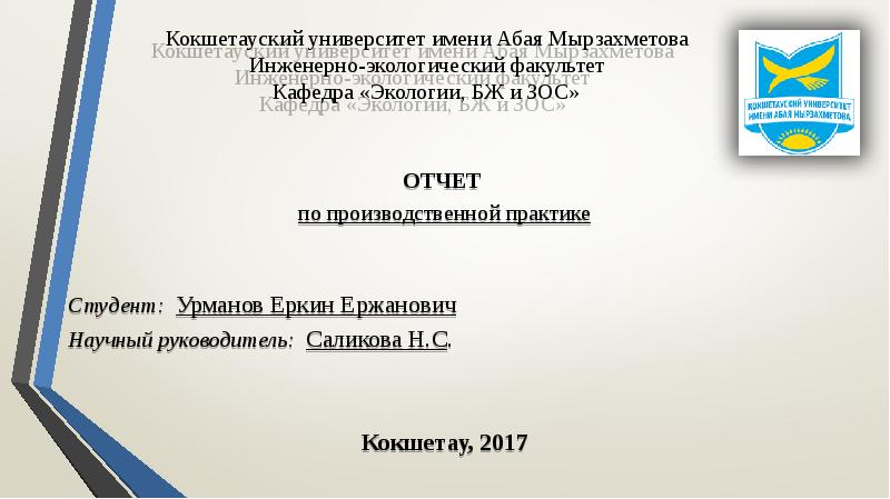 Отчет по производственной практике в государственной группе  Описание слайда