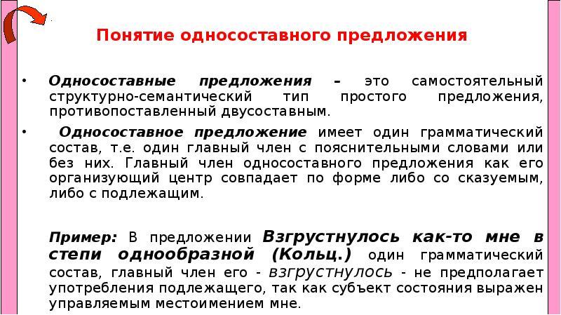 Реферат односоставные предложения в русском языке 7440