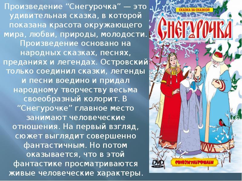 в чём прослеживается связь пьесы снегурочка с миром фольклора гдз