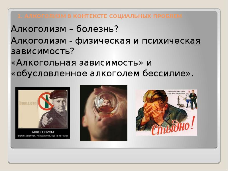 Алкогольная зависимость лекция