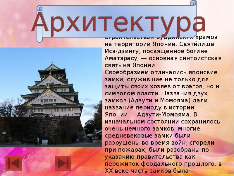 доклад про японию с картинками пришли веранду, увидели
