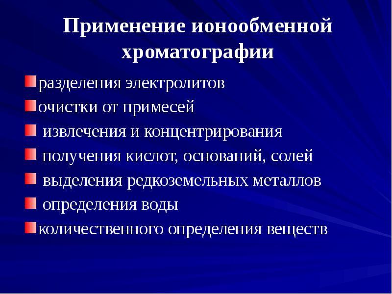 Физико-химические методы анализа - презентация, доклад, проект