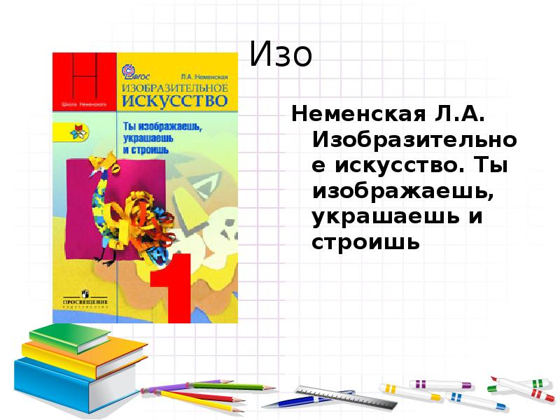 б неменский декоративная закладка презентация по изо при прорезывании