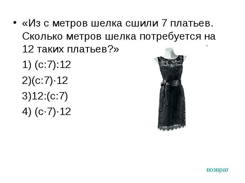 Из 32 м ткани сшили 8 одинаковых костюмов 55