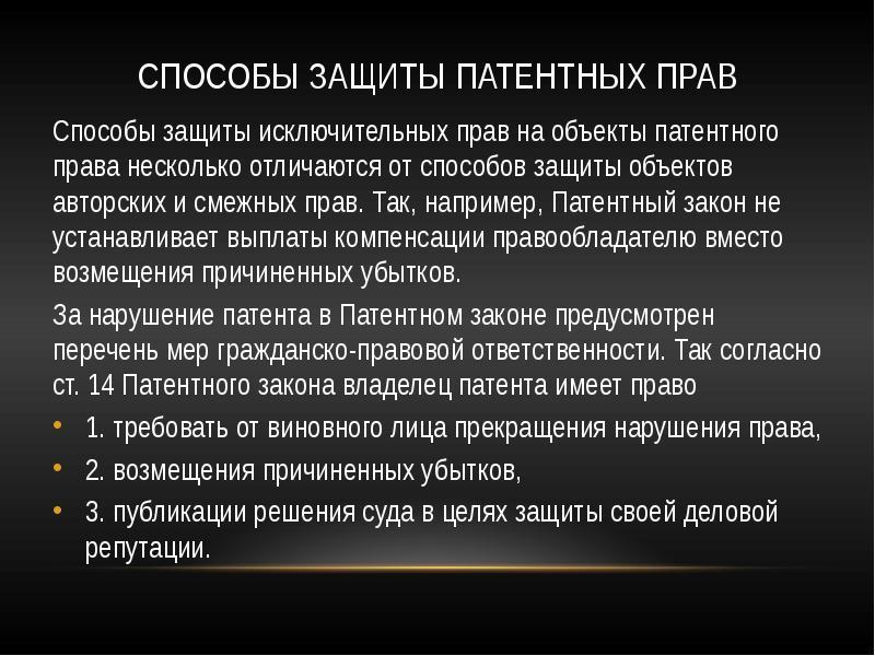 Патентное Право Реферат Патентное Право Рк Реферат Патентное Право Реферат 020cd1a4a0663