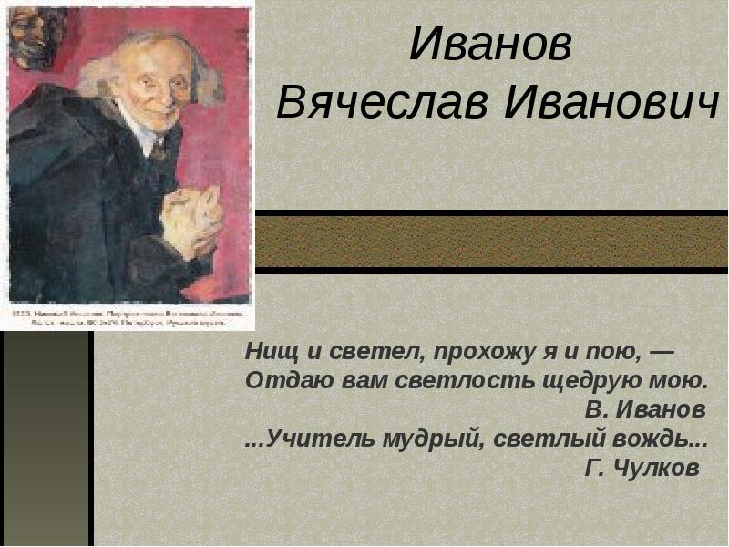 стихотворение вячеслава иванова этом сезоне