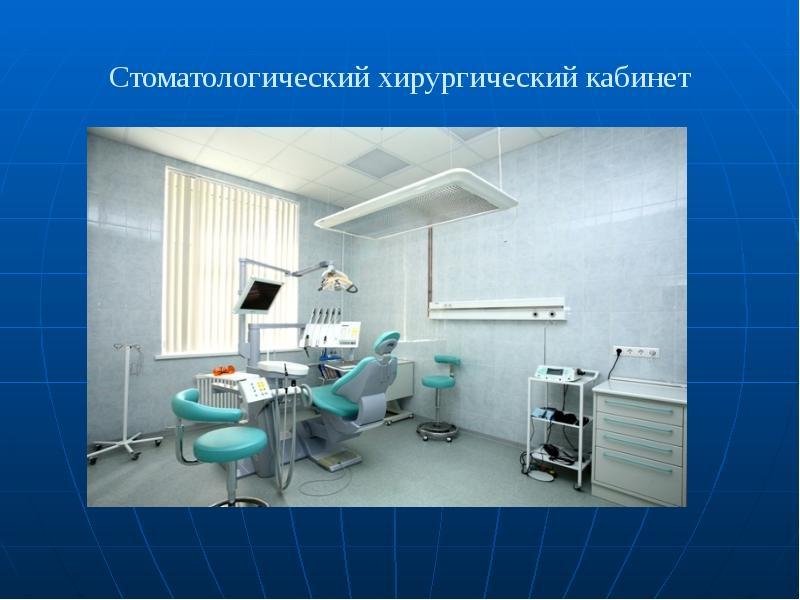 Стоматология хирургическая требования