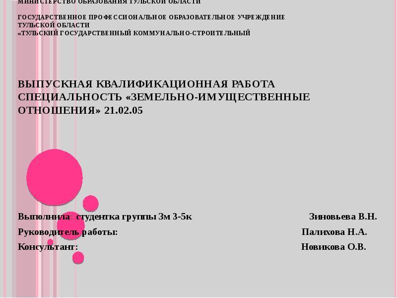 Доклад земельно имущественные отношения 8743