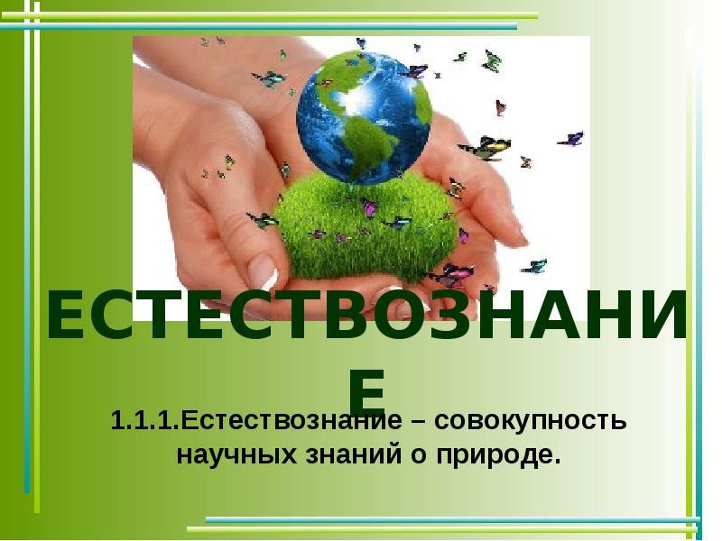 Научный доклад о природе 203