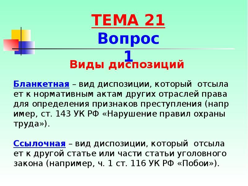 Вид диспозиции диспозиция ст.143 ук рф нарушение правил охраны труда