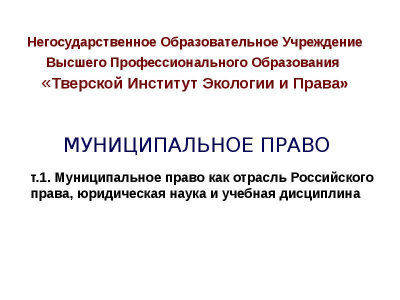 Реферат муниципальное право в системе российского права 460