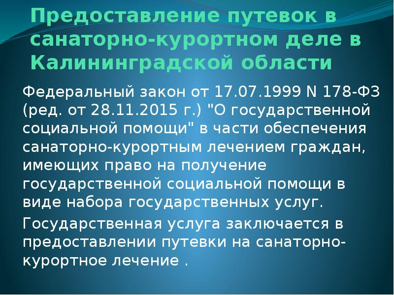 Региональное отделение ФСС. - ГУ
