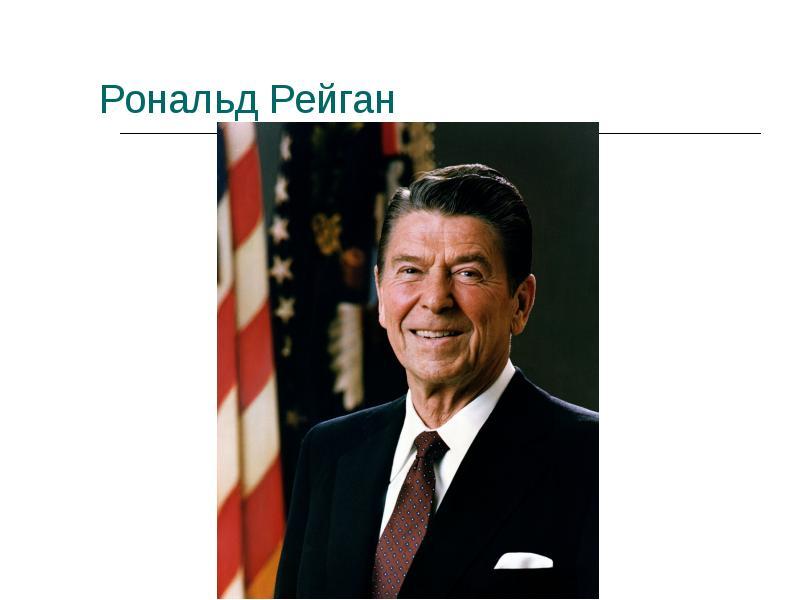 Ronald Reagan Crack Ghettos In Poland