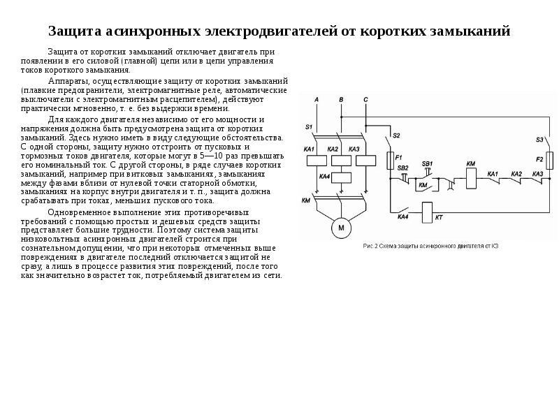 двигателя схема защит асинхронного