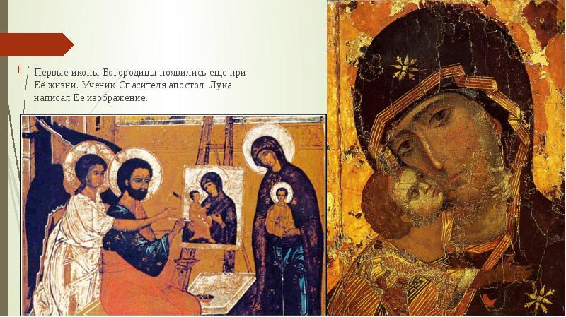 икона богородицы написанная апостолом