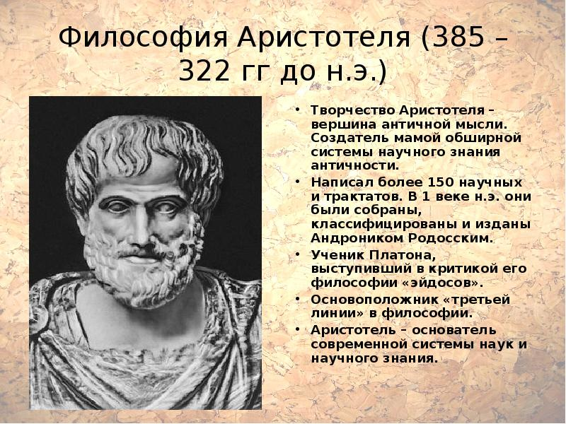 Шпаргалка философские системы платона и аристотеля