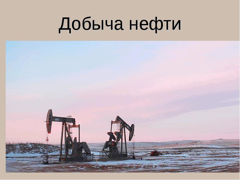 Нефть гиф анимация