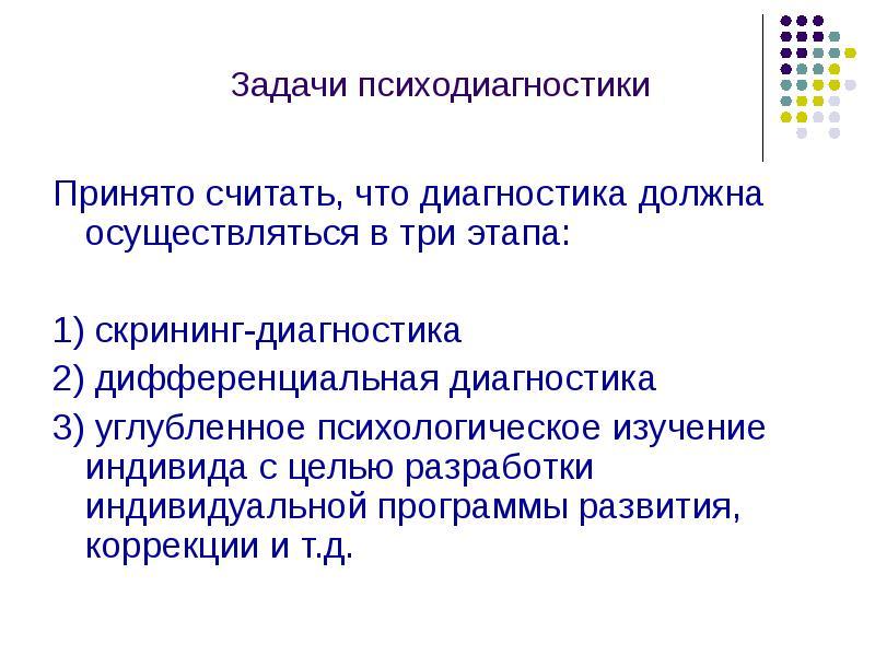 psihodiagnostika-i-otsenka-znaniy-uchashihsya-fotografii-seks