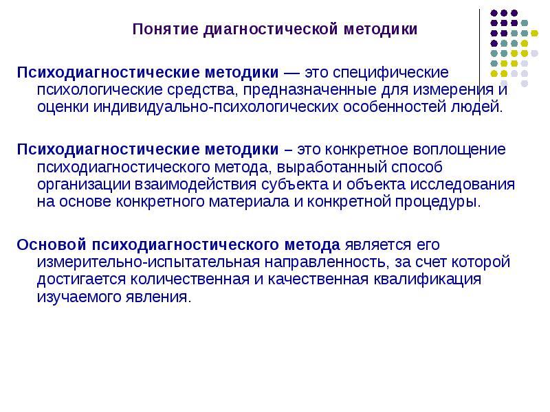 psihodiagnostika-i-otsenka-znaniy-uchashihsya-znamenitosti-trahayutsya-narisovannoe
