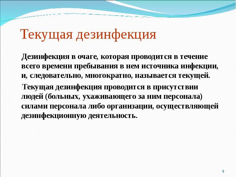 лицо обратилось в очаге инфекции в присутствии больного проводится дезинфекция отзывы врачах