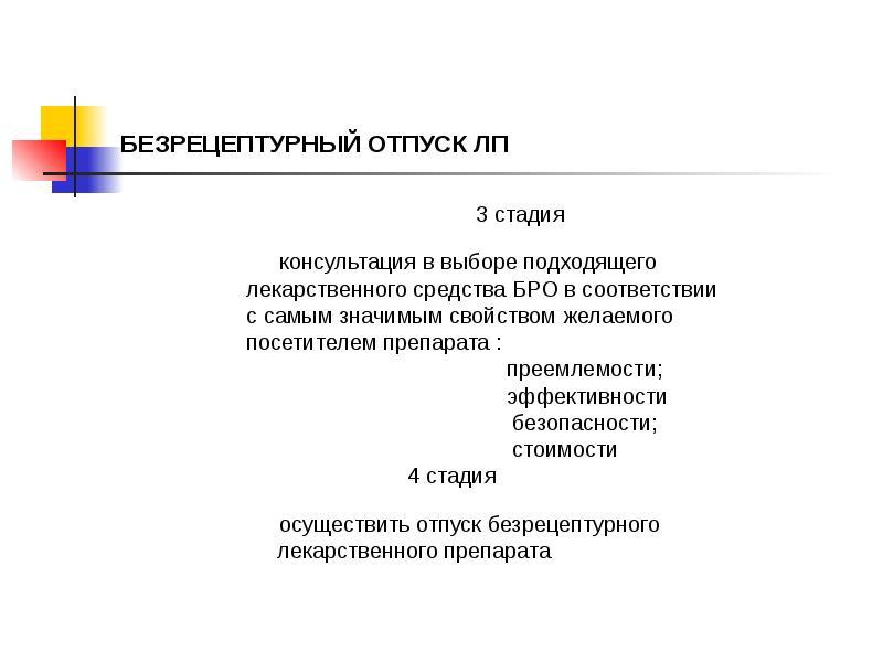 Безрецептурный отпуск лекарственных средств реферат 9509