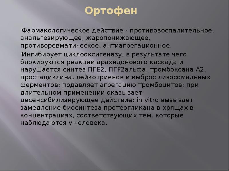 Ортофен действие
