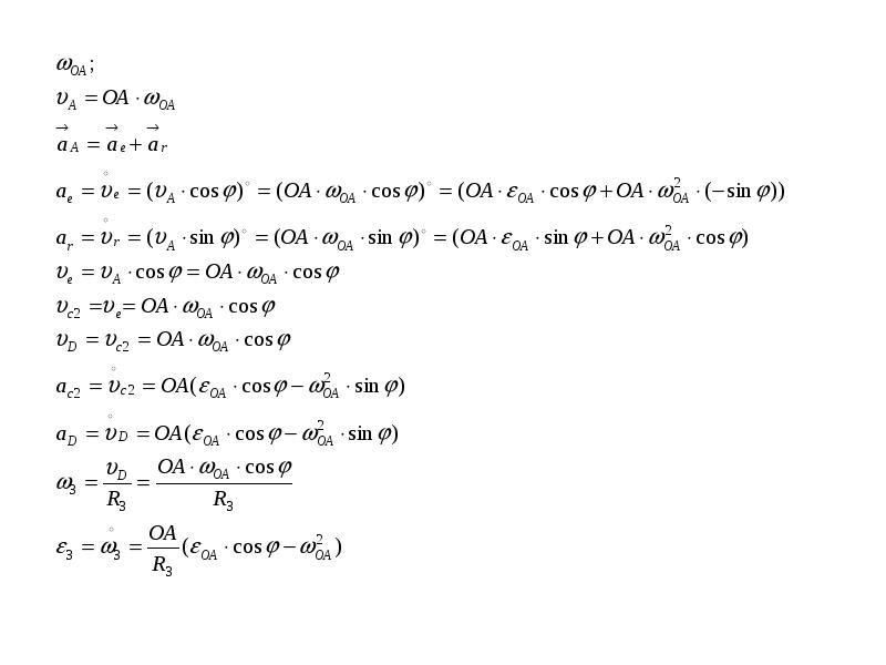 Курсовая работа по теоретической механике презентация доклад  Описание слайда