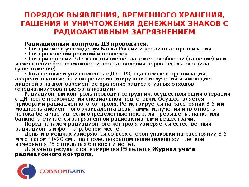 порядок учреждения кредитной организации проверка на банкротство физических лиц по паспортным данным