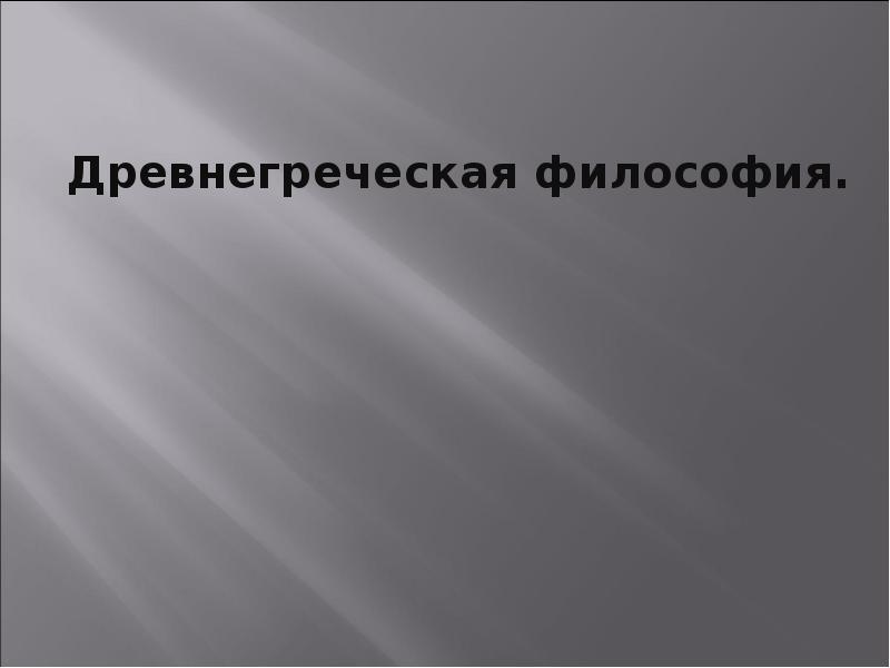 Доклад на тему древнегреческая философия 7019
