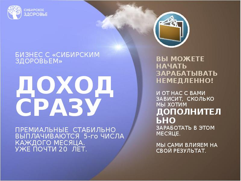 картинки сибирское здоровье маркетинг