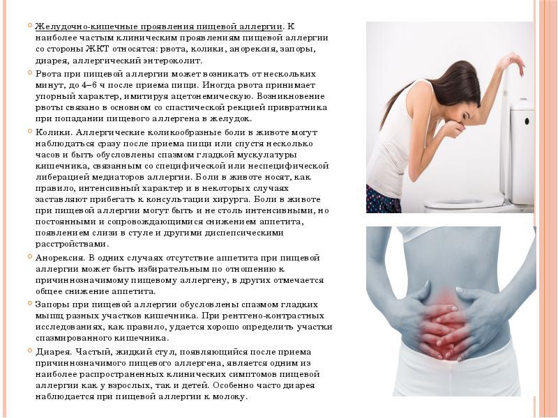 Пищевая аллергия и пищевая непереносимость - презентация, доклад, проект