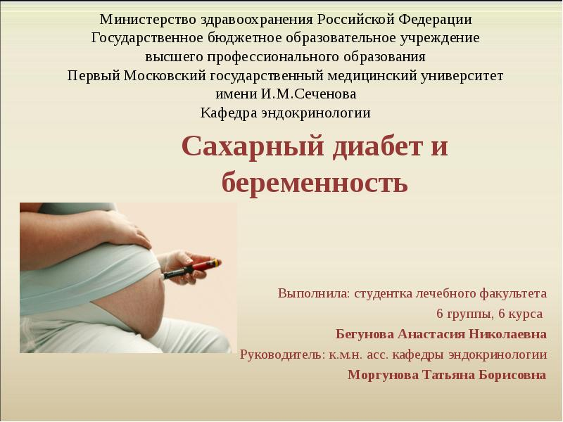 В какие сроки делают скрининг беременным 61