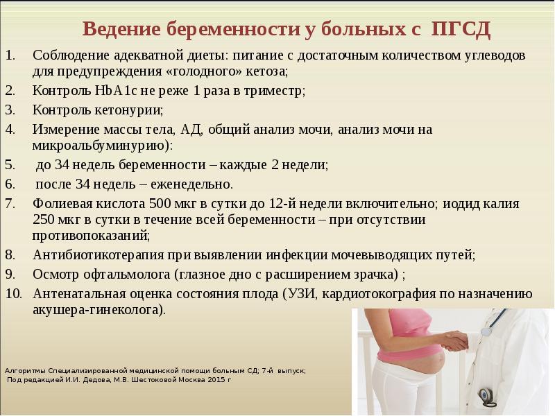 Универсальный бандаж для беременных цены в аптеках 68