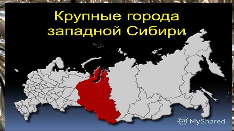Сибирь россии города список
