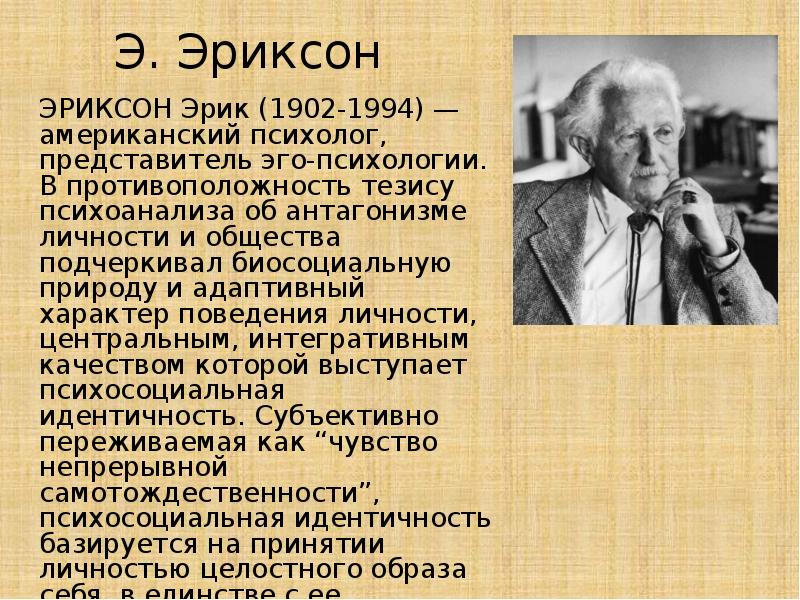 erik erikson Start studying erik erikson learn vocabulary, terms, and more with flashcards, games, and other study tools.