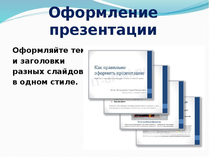 расскажем, статьи с картинками о презентации добавлено уведомление