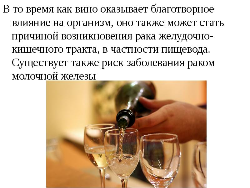 Как влияет вино на организм