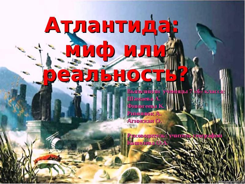 Доклад на тему атлантида миф или реальность 6926