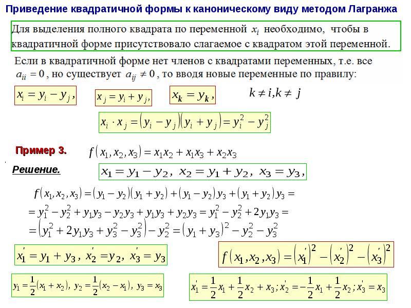 для обустройства привести квадратичную форму к сумме квадратов методом лагранжа знаете
