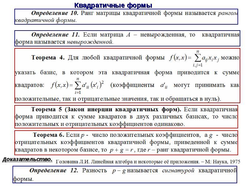 сегодня производители закон инерции квадратичная форм Вас