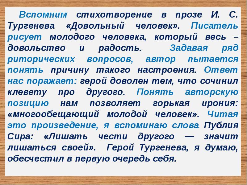 И.с.тургенев стихотворения в прозе довольный человек