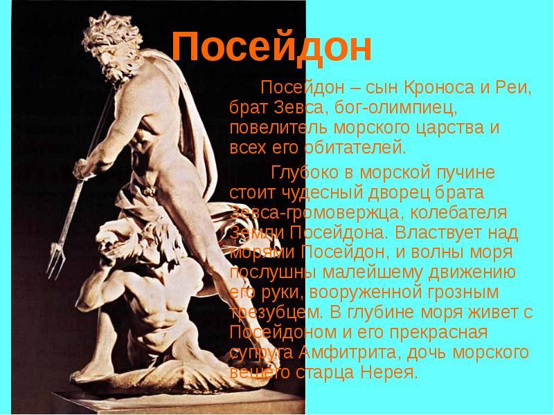 Легенда о посейдоне викепедия