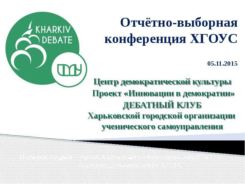 Доклад на тему отчетно выборной конфиренции