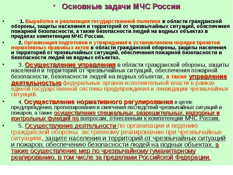 Система МЧС России - презентация, доклад, проект